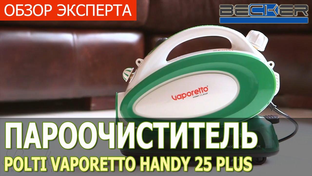 Ручной пароочиститель Karcher SC 1 Floor Kit - YouTube