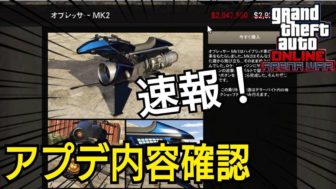 オ プレッサー mk2 改造