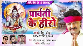 #Rinku Ojha का यह काँवर सांग रिकॉर्ड पर रिकॉर्ड बना रहा है - Parvati Ke Hero - Kanwar Geet 2019