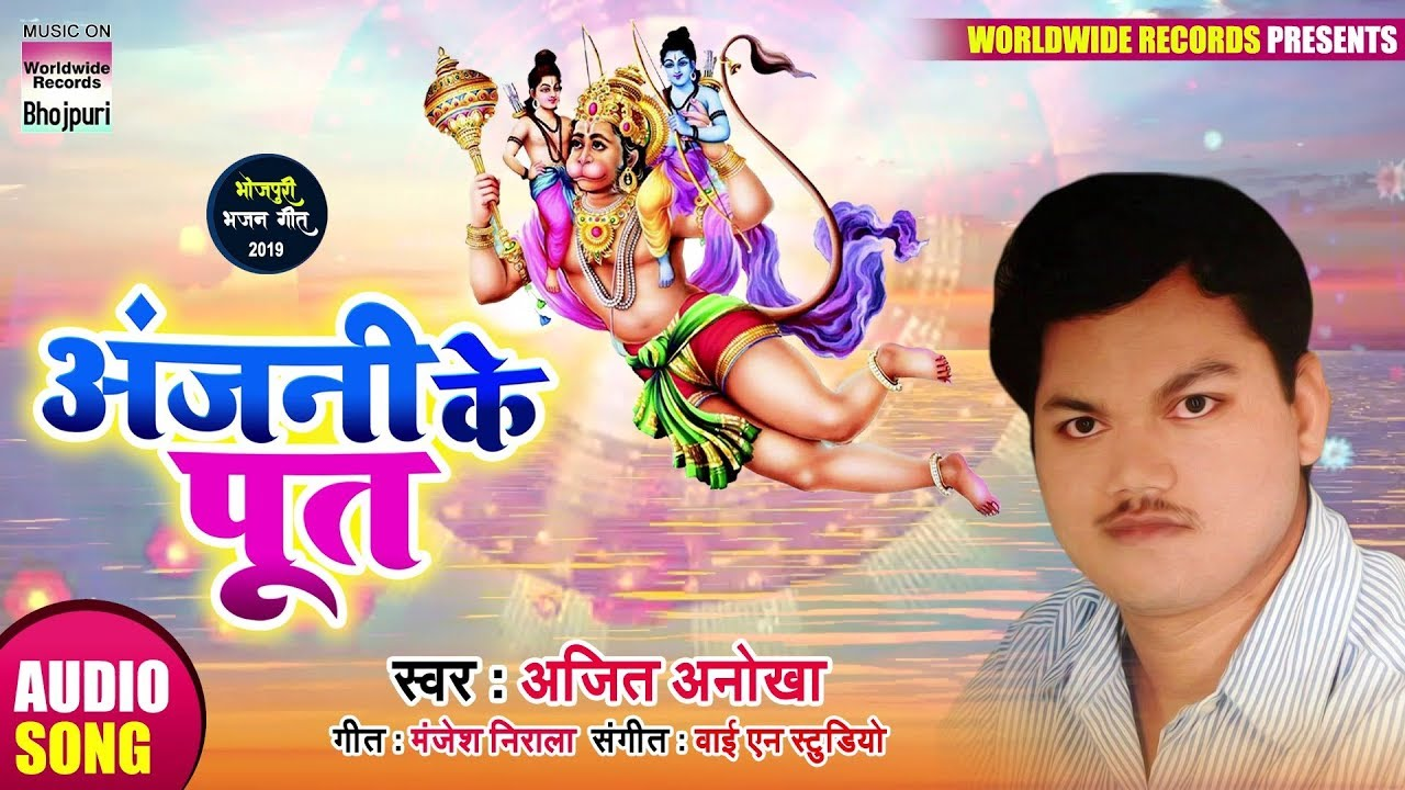 New Devotional Song 2019 - Anjani Ke Poot | Ajit Anokha | Beautiful Hanuman Song