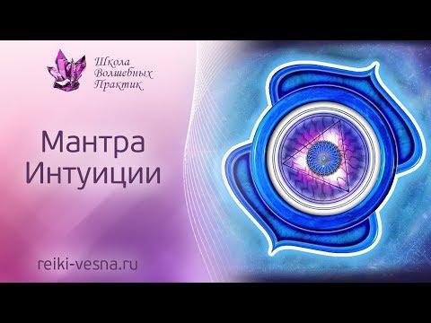 МАНТРА ИНТУИЦИИ | Раскрываем внутреннее видение и третий глаз | Сеанс Рейки на развитие интуиции