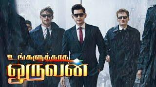 ungalukkaga oruvan full movie | maharishi tamil dubbed movie | ungalukkaga oruvan full movie tamil