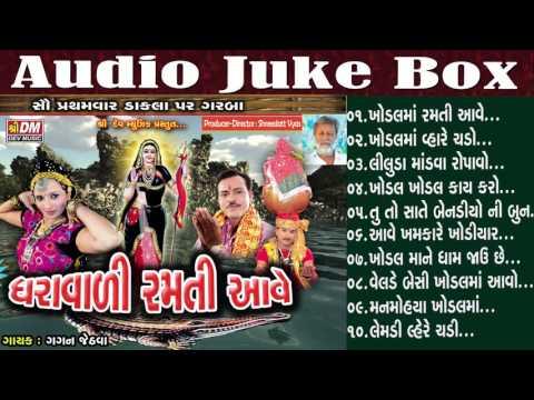 Khodayarma Ramati Aave | Khodiyar Maa Na Garba | Gujarati Garba Song - Dj Dakala | Gagan Jethava