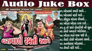 Khodayar Maa Ramati Aave | Khodiyar Maa Na Garba | Dj Dakala | Gujarati Garba
