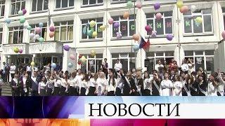Для сотен тысяч российских школьников прозвенел последний звонок.