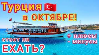Отдых в Турции в ОКТЯБРЕ 2021 БУМ Стоит ли лететь отдыхать под конец сезона