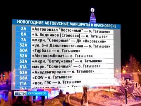В новогоднюю ночь по Красноярску будет курсировать 41 автобус