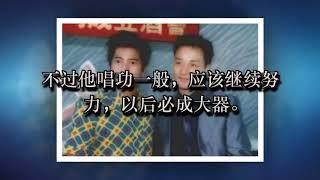 原来张国荣是这么评价四大天王的,网友:评价很中肯 thumbnail