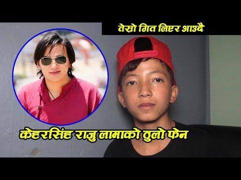केहर  सिंह लिम्बु तेश्रो गित को तयारीमा।।FRESH NEPAL