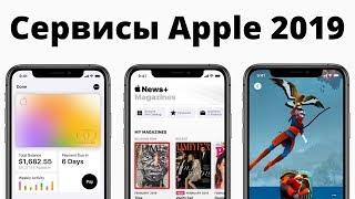 Презентация Apple 25 марта за 3 минуты: все о Apple Card, Apple Arcade, Apple News+ и Apple TV+