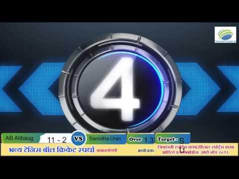 AB Alibaug Vs Samidha Uran | Jivdani Sports