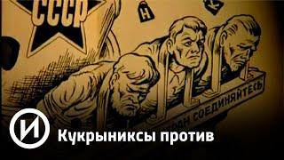 "Кукрыниксы против   Телеканал ""История"""