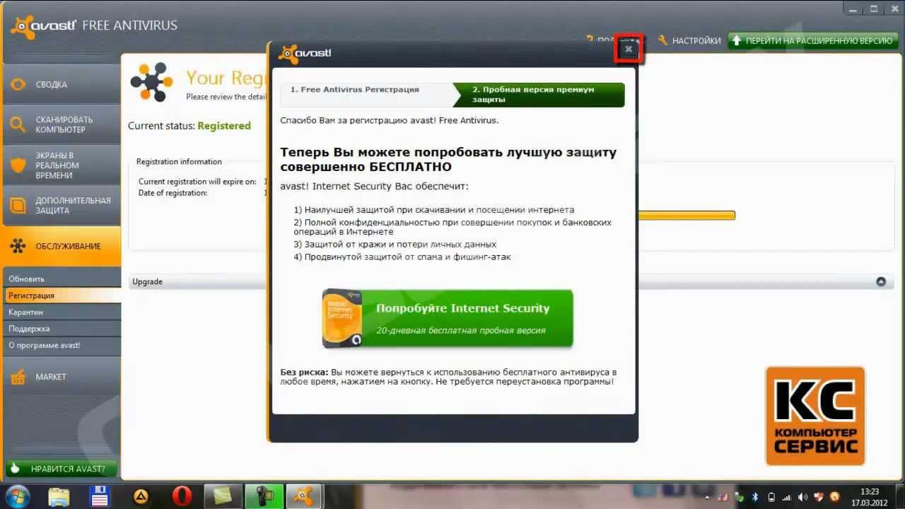 Установка и настройка антивирусной защиты  AVAST.mp4