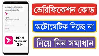বিকাশ অ্যাপ কোড নিচ্ছে না (সমাধান) Bkash Apps Verification Code Problem