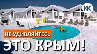 Удивительный Крым. Пляжи Азовского моря. Villa Campari 2020. Капитан Крым