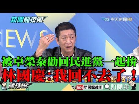 【精彩】被卓榮泰謙卑勸「回來民進黨一起拚」 林國慶嘆:我回不去了!