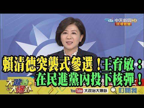 【精彩】突襲式參選!王育敏:賴清德在民進黨內投下核彈!