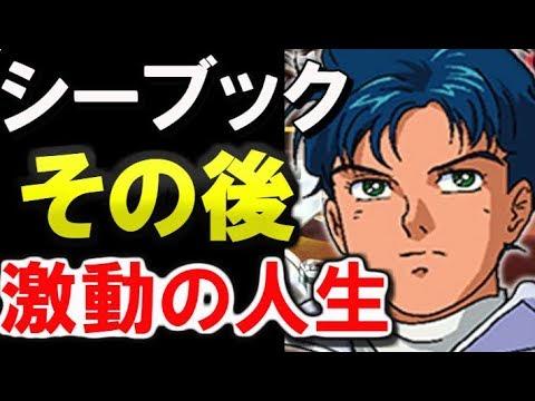 ガンダムF91】シーブック・アノ...