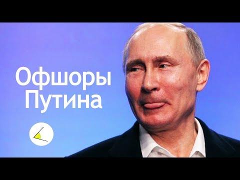 Офшоры Путина. Чехия