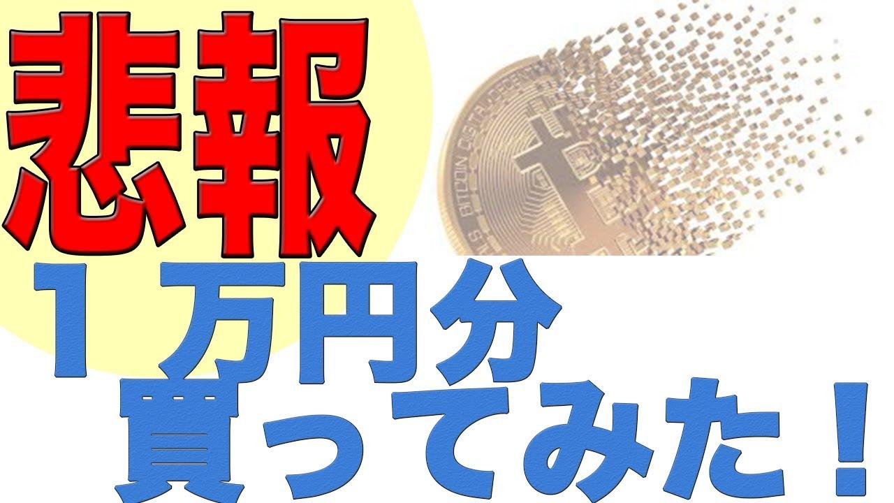 主婦が教える!1,円から始められるビットコインでのお小遣いの稼ぎ方 | COIN OTAKU(コインオタク)