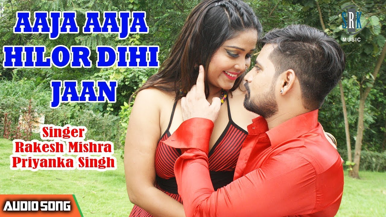 Aaja Aaja Hilor Dihi Jaan | Bhojpuri Movie Song | Rakesh Mishra, Priyanka Singh | Radhe Rangeela