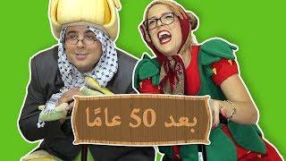 فوزي موزي وتوتي بعد 50 عامًا – Fozi mozi and Tutti in 50 years