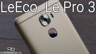 LeEco Le Pro 3: распаковка и быстрый обзор (unboxing)