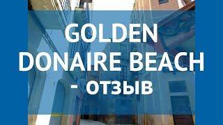 GOLDEN DONAIRE BEACH 3* Коста Дорада отзывы – отель ГОЛДЕН ДОНАИРЕ БИЧ 3* Коста Дорада отзывы видео