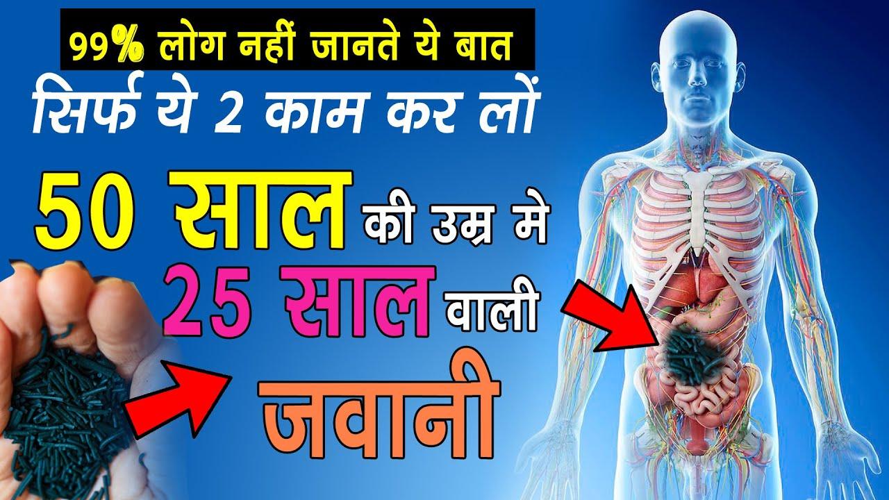 50 साल की उम्र में 25 साल वाली ताकत। ये 2 चीज खाने से शरीर की सारी कमी होती है पुरी। Multivitamin