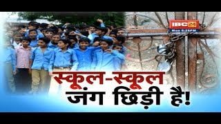 Student locked the school gate in Gariyaband, CG !! Aap Ki Baat