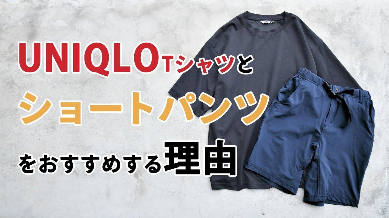ショートパンツにはUNIQLO UのエアリズムTシャツが使える!その理由とは?