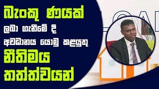 බැංකු ණයක් ලබා ගැනීමේ දී අවධානය යොමු කළයුතු නීතියම තත්ත්වයන් | Piyum Vila | 05 - 10 - 2021|SiyathaTV Thumbnail