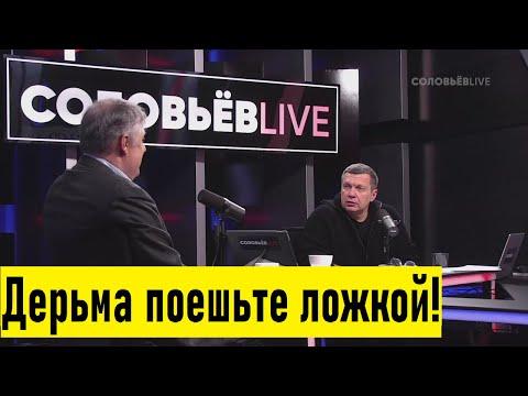 Соловьев и Евстафьев РАЗНОСЯТ критиков Путина и власти во время эпидемии КОРОНАВИРУСА