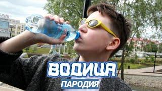 Ольга Бузова - Водица (Пародия)