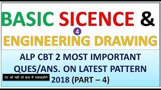 #BASICSCIENCE#ALPCBT2# RAILWAY BASIC SCIENCE APRT 4