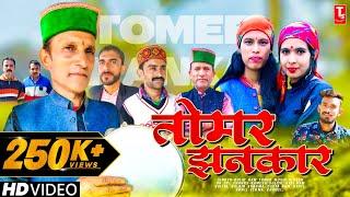 Download तोमर झनकार🎙️Official Video//Tomer Jhankar//Dolat Ram Tomer//Himachali Song//TS-Music Sirmaur