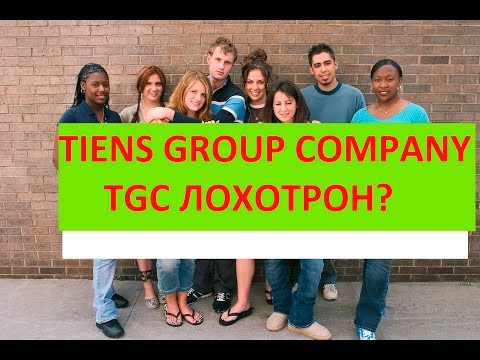 Tiens Group Company (TGC) Что это?