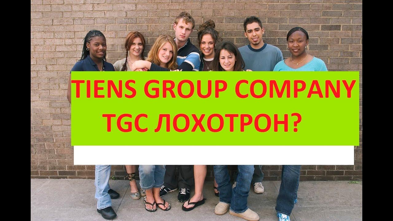 Corporation Tiens Grubu. yorumlar