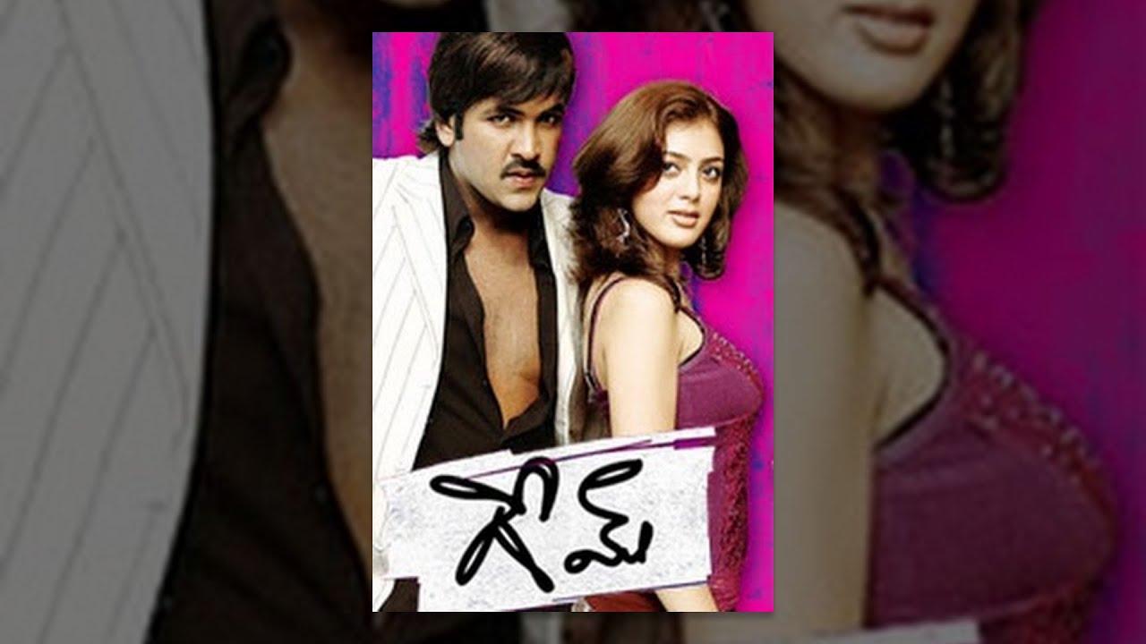 Game Telugu Movie Full Length    Mohan Babu    Vishnu    Parvathi Melton
