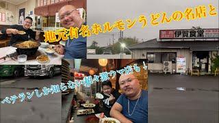 【トラックメシ2店舗】有名ホルモンうどんの店とシロウトは知らない超絶鬼ウマ店
