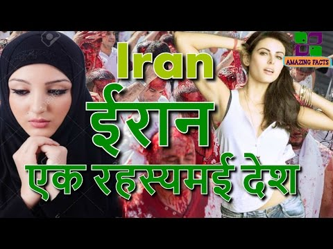 ईरान एक रहस्यमई देश // Iran a amazing country