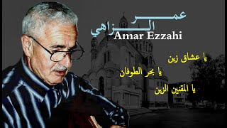 Amar Ezzahi │يا عشاق زين/يا بحر الطوفان/يا المقنين الزين