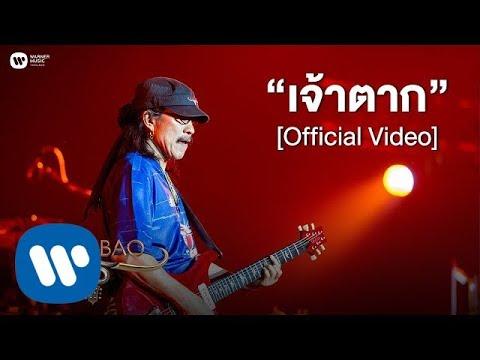 คาราบาว - เจ้าตาก (คอนเสิร์ต 35 ปี คาราบาว) [Official Video]