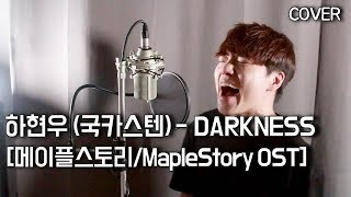 하현우 (국카스텐) - DARKNESS [메이플스토리/MapleStory OST] COVER 권민제 KPOP