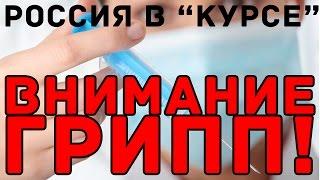 ВНИМАНИЕ ГРИПП