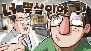 미국인은 절대 이해 못하는 한국 문화 ㅋㅋㅋㅋ