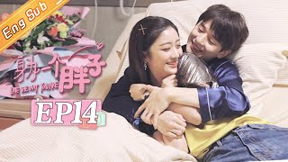 """【ENG SUB】《身为一个胖子》第14集 圆圆强势""""保护""""阮东升 Love The Way You Are EP14【芒果TV青春剧场】"""