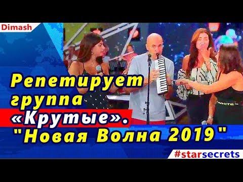 """🔔 Репетирует группа «Крутые». """"Новая Волна 2019"""""""