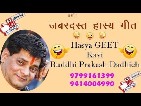 Rajasthan के Buddhi Prakash || जबरदस्त हास्य || Kavi Kavita Kavi Sammelan Anchor Matunga Mumbai