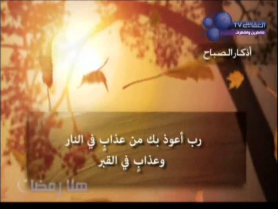 أذكار الصباح بصوت الشيخ 13